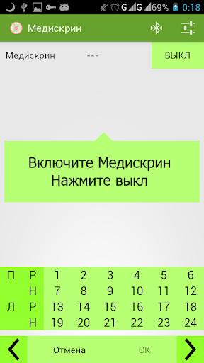 BioSelfy - модуль Медискрин 4