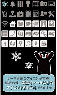 【無料】くまモンと雪 for[+]HOMEきせかえテーマのおすすめ画像4