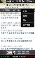 Screenshot of WSJ China for Android