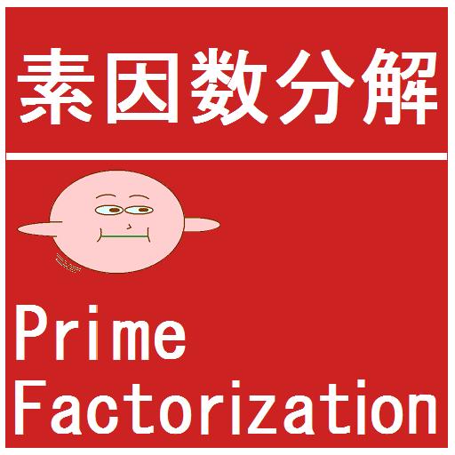 素因数分解(Prime Factorization) 教育 App LOGO-硬是要APP