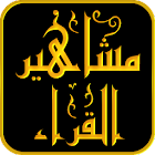 مشاهير القراء - Quran icon