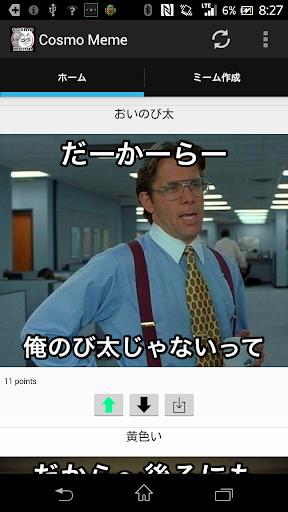 Cosmo Meme - 面白フレーズ画像をみんなでシェア!