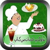 Pakistan Recipes Collection
