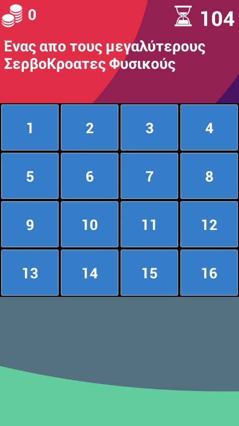 Σούπερ μπάνκα - screenshot