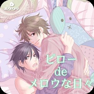 【BL小説】ピローdeメロウな日々 ポケクリPLUS 書籍 App LOGO-硬是要APP