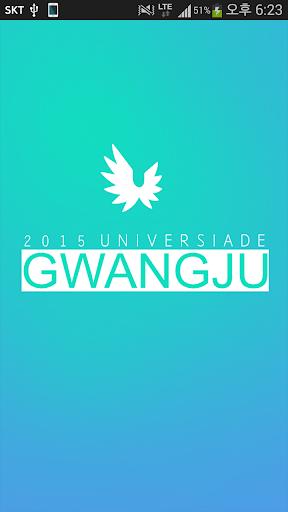 광주유니버시아드 Gwangju2015