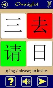 Omniglot Chinese- screenshot thumbnail
