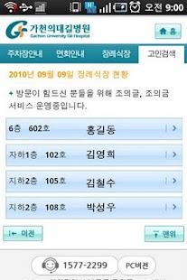 가천의대길병원- screenshot thumbnail