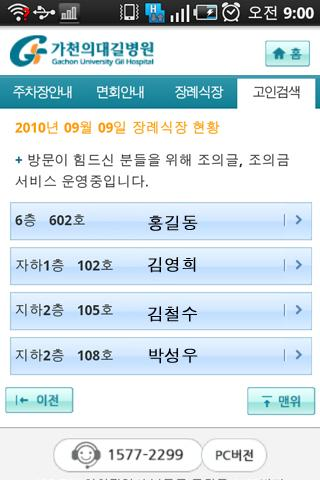 가천의대길병원- screenshot