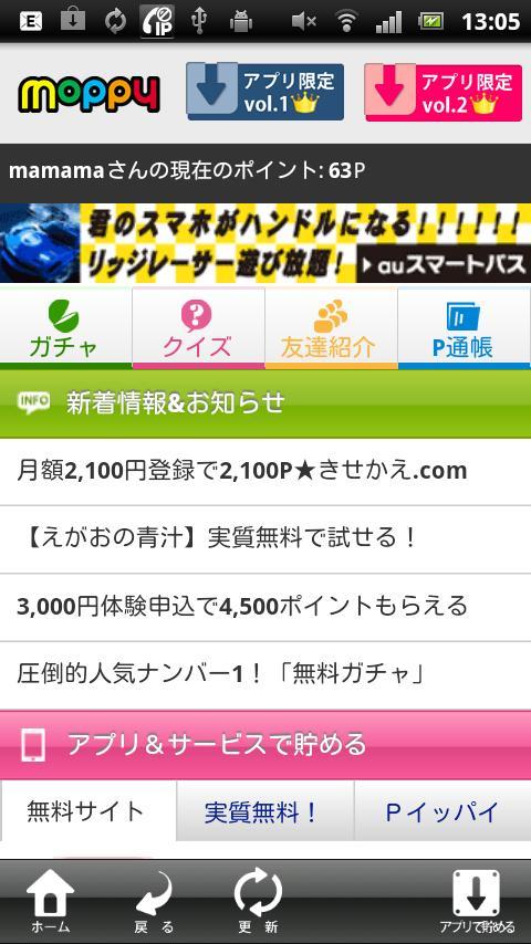 お金が貯まるモッピーアプリ★- スクリーンショット