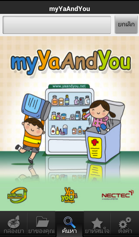 MyYaAndYou- screenshot