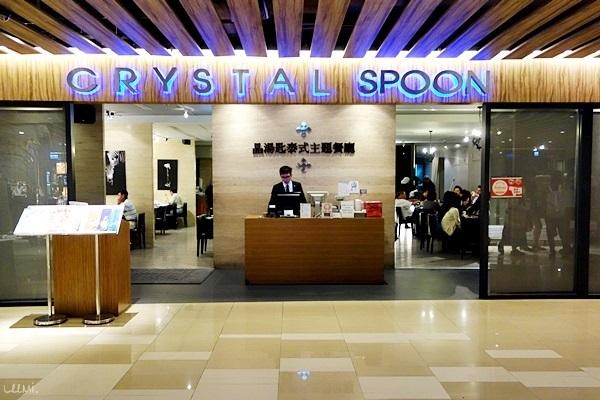 晶湯匙泰式主題餐廳-台北/台北車站/京站