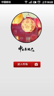 中国房地产平台