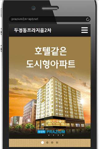 천안 두정동 프라지움 2차 스마트 아파트