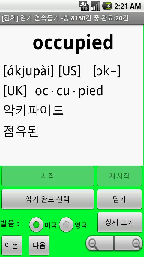 [무료] 간편 영어 2000 - screenshot