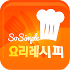 So Simple 요리/레시피 포털 icon