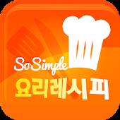 So Simple 요리/레시피 포털