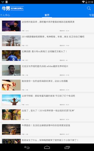 【免費新聞App】牛男视频-APP點子
