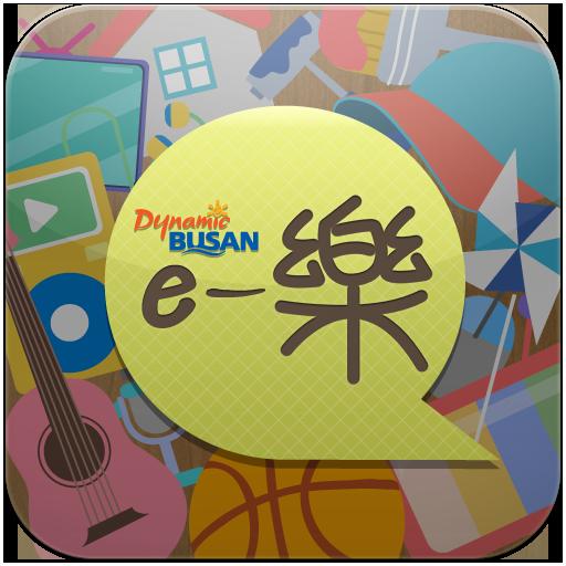 부산시 청소년 놀이문화 이락(e-樂) 教育 LOGO-阿達玩APP