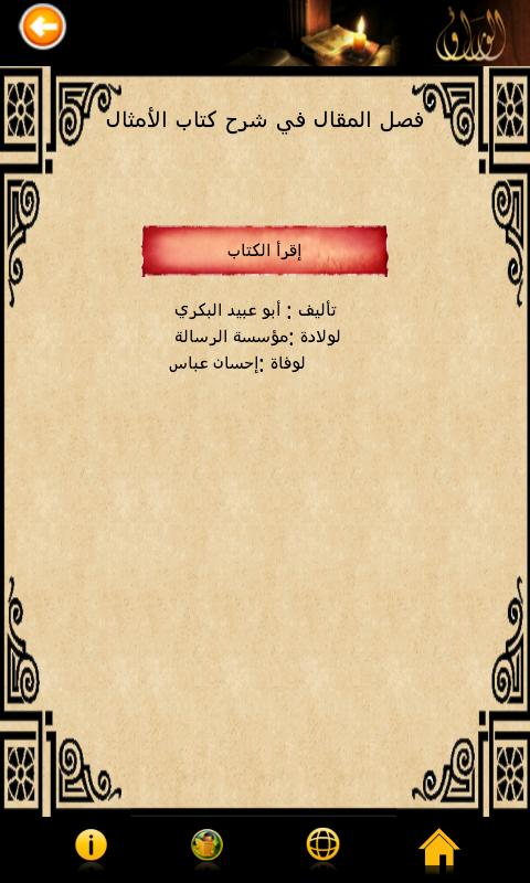 Alwaraq  الوراق Arabic Books- screenshot