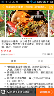 YAHOO Hong Kong Deals - screenshot thumbnail