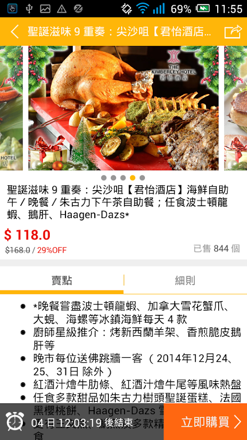 YAHOO Hong Kong Deals - screenshot