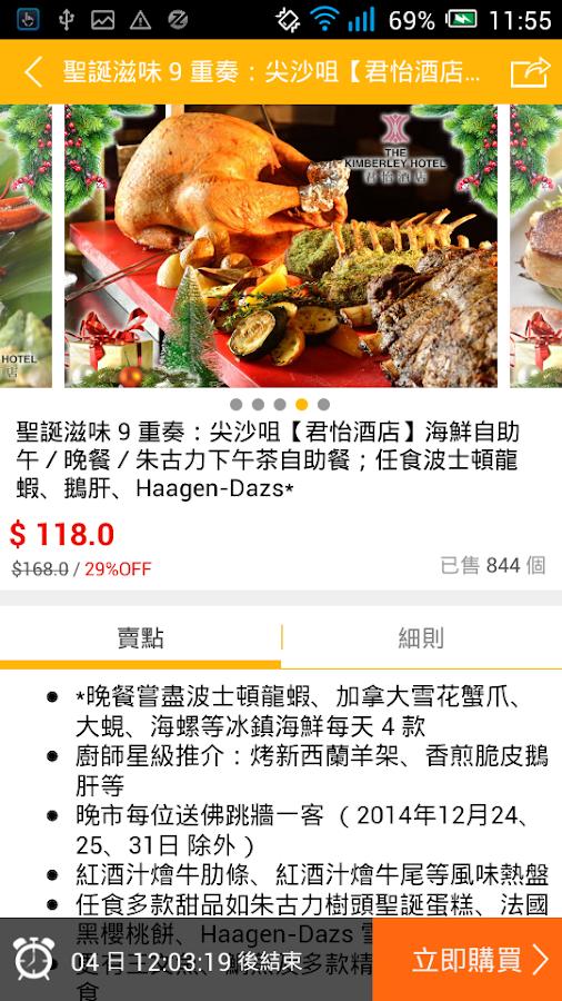 YAHOO Hong Kong Deals- screenshot