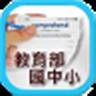 1Pod  - 教育部指定國中小學兩千字 看圖快速背單字 icon
