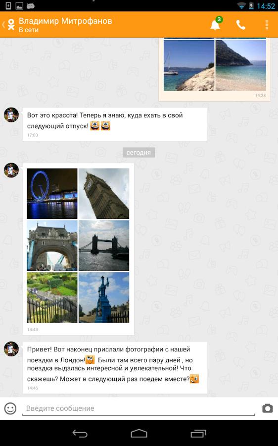 Одноклассники - screenshot
