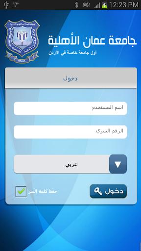 جامعة عمان الأهلية AAU