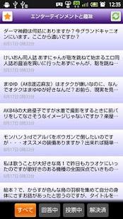 知恵ロイド- screenshot thumbnail