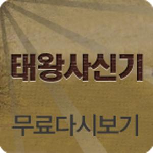 태왕사신기 무료다시보기-가입없음/TV드라마