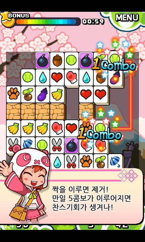리얼사천성(프리미엄) - screenshot