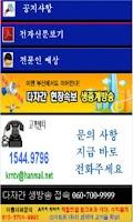 Screenshot of 한국경마신문
