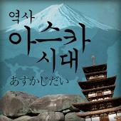 일본의 역사_아스카 시대