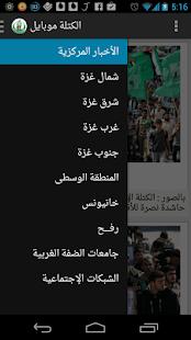 الكتلة موبايل - screenshot thumbnail