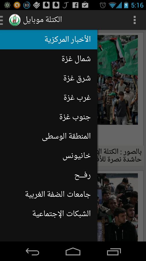 الكتلة موبايل - screenshot