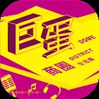 巨蛋商圈(平板) icon