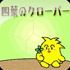 四葉のクローバー icon