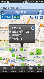 臺北好行- screenshot thumbnail