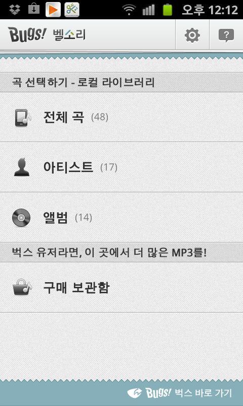벅스 벨소리 - 무료 벨소리/알림음/알람- screenshot