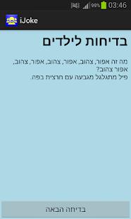 iJoke - בדיחות בעברית - náhled