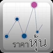 ราคาหุ้น Stock Thai Update