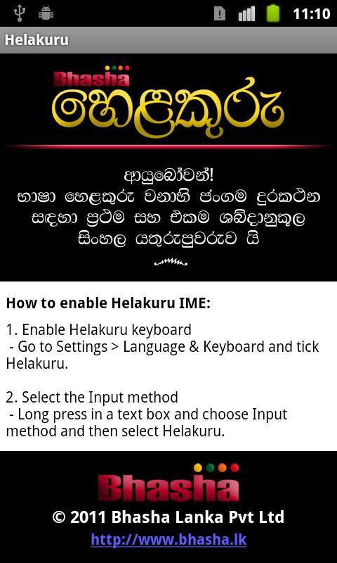 Sinhala Keyboard