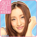 AKB48きせかえ(公式)梅田彩佳-MG- icon