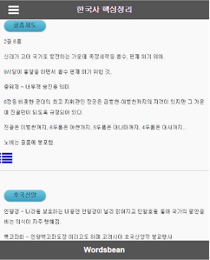 免費下載教育APP|한국사 - 요약,핵심정리 app開箱文|APP開箱王