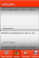 Screenshot of หวย3