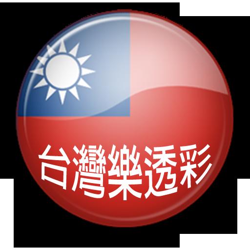 台灣樂透彩(頭獎累積、樂透發票離線對獎、熱門號統計)