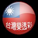 台灣樂透彩(彩券&發票對獎工具、獎號查詢、頭獎冷熱球號統計) logo