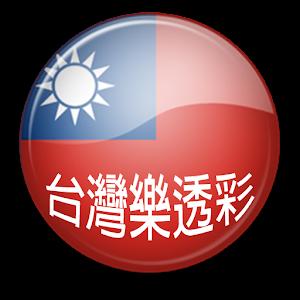 台灣樂透彩(彩券&發票對獎工具、獎號查詢、頭獎冷熱球號統計)